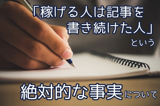記事を書けば必ず稼げるわけじゃない。でも稼げる人は記事を書き続けた人。