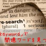 goodkeywordでトレンドアフィリエイトでキーワードを探そう!使い方の説明