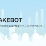 評判も良い!無料自動つぶやきツールmakebotの使い方とやり方