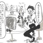 漫画LP(ランディングページ)を松原三太さんに作成してもらいました