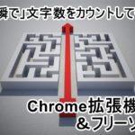 「一瞬で」文字数をカウントしてくれるChrome拡張機能&フリーソフト