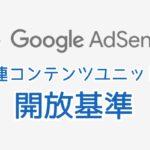 アドセンス関連記事広告の出現条件や開放基準!